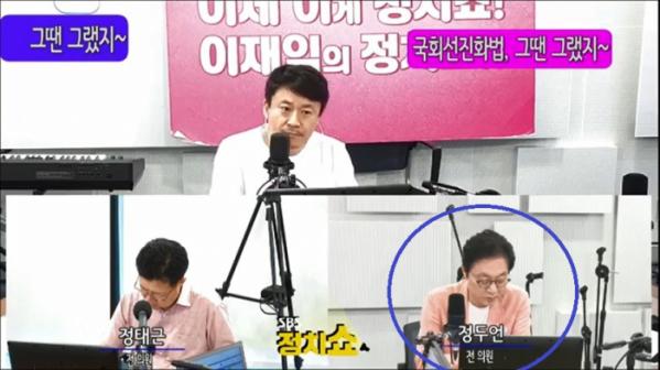 (출처=SBS '이재익의 정치쇼' 유튜브 캡처)