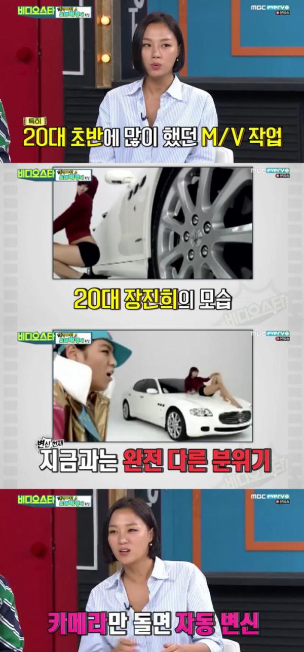 (출처=MBC 에브리원 '비디오스타' 방송캡처)