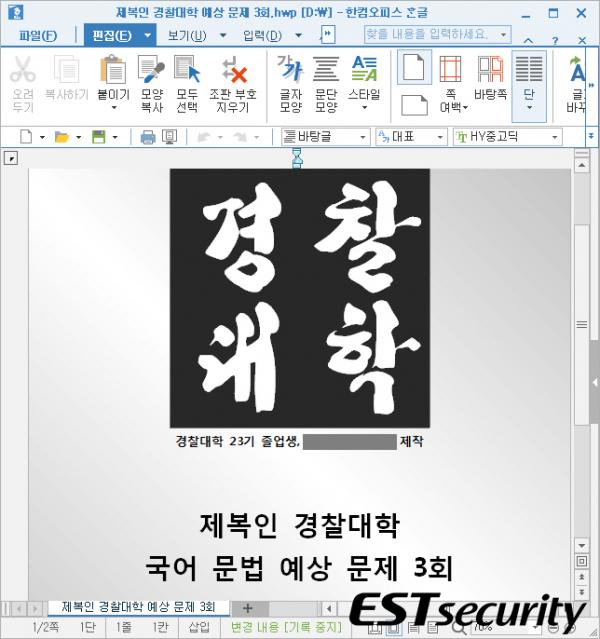 ▲실제 표적 공격에 사용된 악성 문서 파일 실행 화면.(이스트시큐리티 제공)