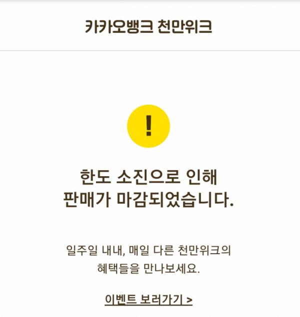▲카카오뱅크 천만위크 이벤트 웹페이지.