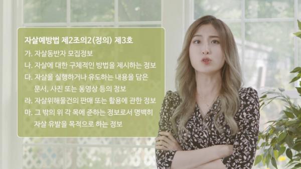 ▲자살유발정보 근절 캠페인 '자살유발정보의 정의' 편 캡쳐. (아프리카TV)