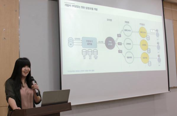 ▲김유미 카카오 봇기획팀장이 카카오의 챗봇 기술과 비즈니스 모델에 대해 설명하고 있다. (카카오)