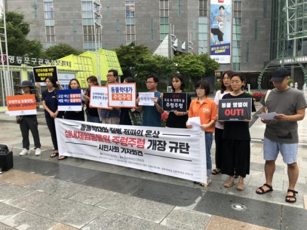 ▲주렁주렁의 개관일이었던 24일, 동물보호단체들이 반대시위를 열었다. (제공=동물자유연대)