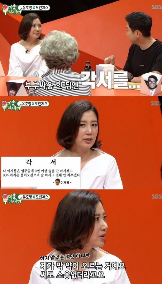 (출처=SBS '미운우리새끼' 방송캡처)