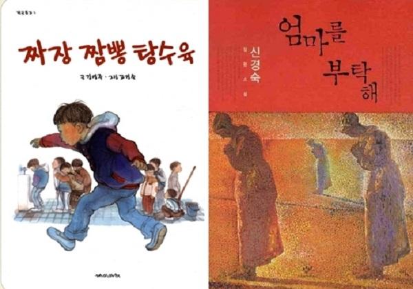 ▲김영주 '짜장 짬뽕 탕수육'(왼쪽)·신경숙 '엄마를 부탁해'.
