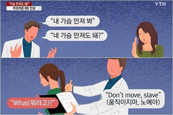 (출처=YTN 방송화면 캡처)