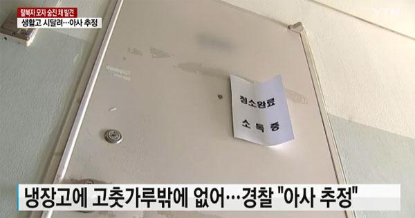 (출처=YTN 뉴스 캡처)