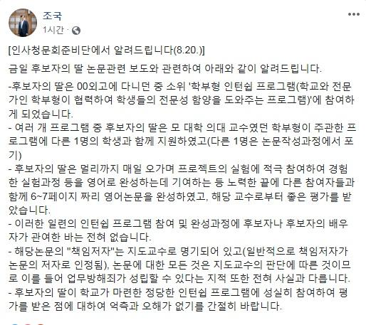 (출처=조국 법무부 장관 후보자 페이스북)