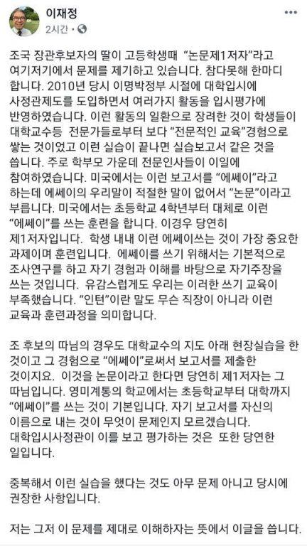 (출처=이재정 페이스북)