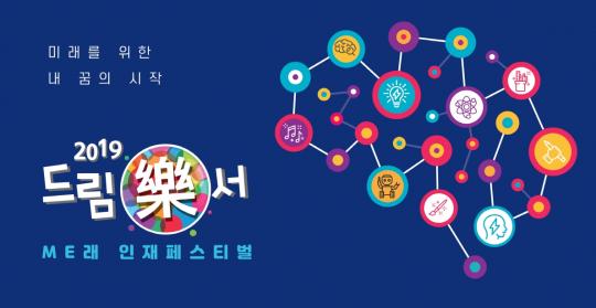 ▲'2019 드림락(樂)서' 포스터 (사진제공=삼성전자)