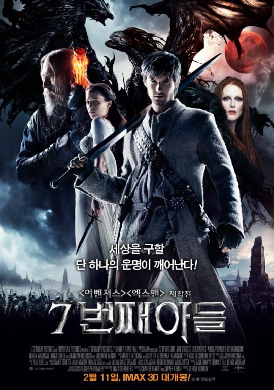 ▲영화 '7번째 아들' 포스터(출처=네이버영화)
