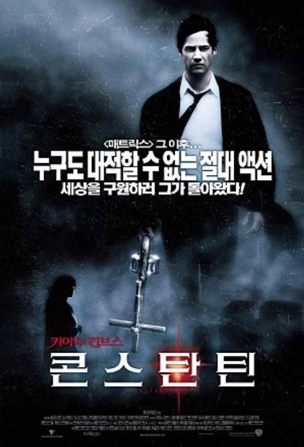 ▲영화 '콘스탄틴' 포스터(출처=네이버영화)