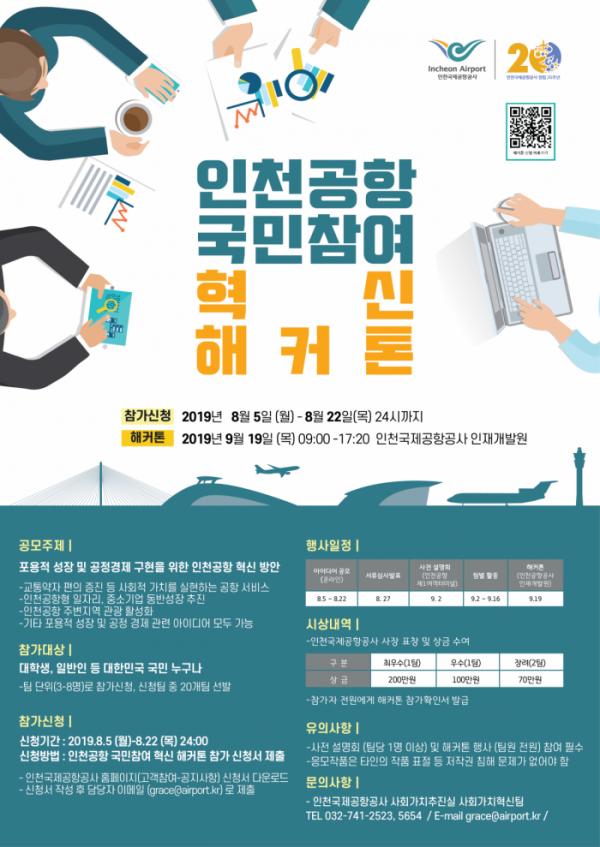 ▲인천공항 국민참여 혁신 해커톤 포스터(인천국제공항사)