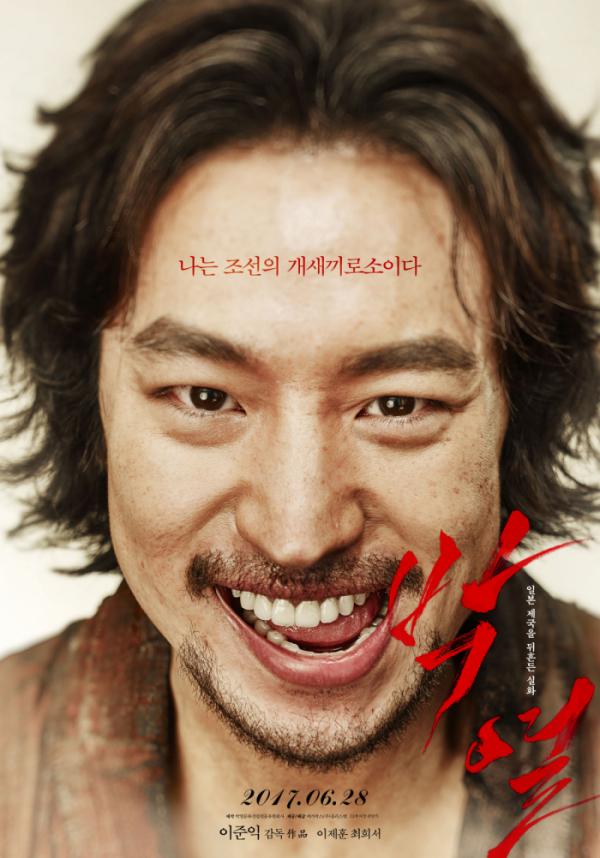 ▲영화 '박열' 포스터(출처=네이버영화)