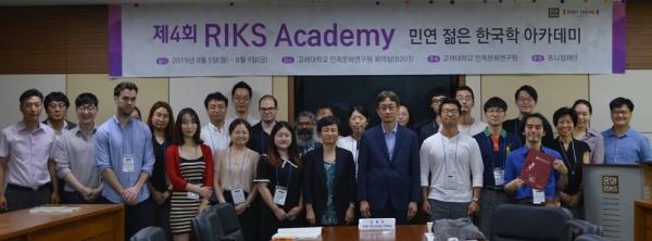 ▲지난 5일부터 열린 '제4회 민연 젊은 한국학 아카데미' 참가자들이 기념사진을 찍고 있다.