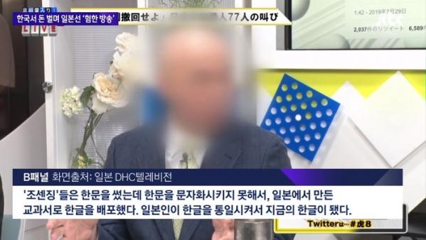 ▲혐한 논란을 빚은 DHC 자회사의 시사프로그램. (출처=JTBC 방송 캡처)