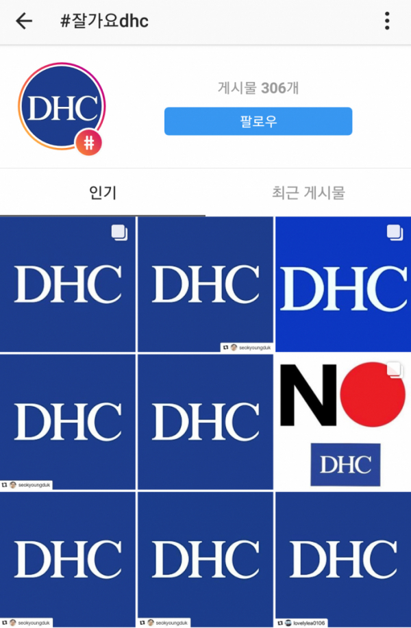 ▲DHC 관련 불매운동을 주도하는 서경덕 교수가 SNS상에서 '#잘가요DHC' 캠페인을 펼치는 모습.(사진제공=서경덕 교수 연구팀)