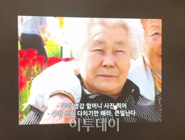 ▲위안부 피해자 할머니의 일상을 담은 영상이 상영되고 있다. 피해자 관점이 아닌 아픔이 있는 인간이라는 점을 호소했다. (홍인석 기자 mystic@)
