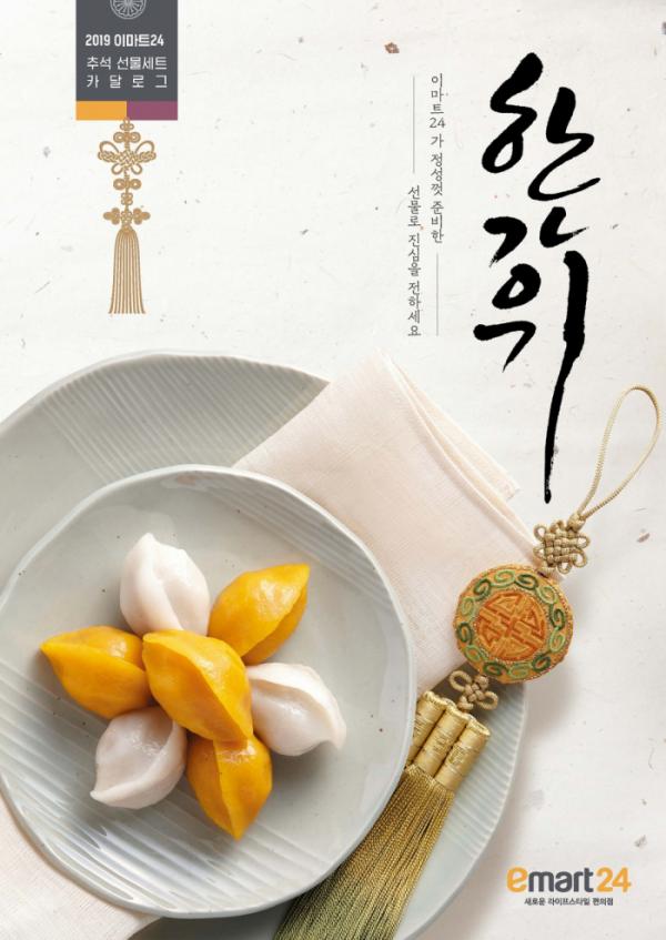 ▲이마트24 추석 선물세트 카달로그