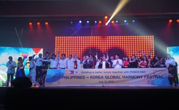▲지난 10일 포스코건설과 한국국제문화교류진흥원이 필리핀 바탕카스시(市)에서 개최한 '글로벌 하모니(Global Harmony)' 행사에서 참가자들이 기념촬영을 하고 있다.