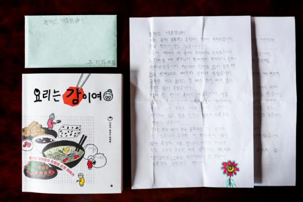 ▲문재인 대통령은 지난 8일 충청도 할머니들로부터 선물 받은 요리책과 편지를 12일 페이스북을 통해 공개했다.(사진제공=청와대)
