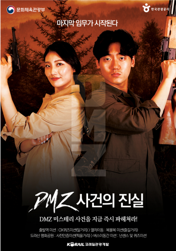▲DMZ 평화관광열차 미션투어 포스터(사진제공=문화체육관광부)