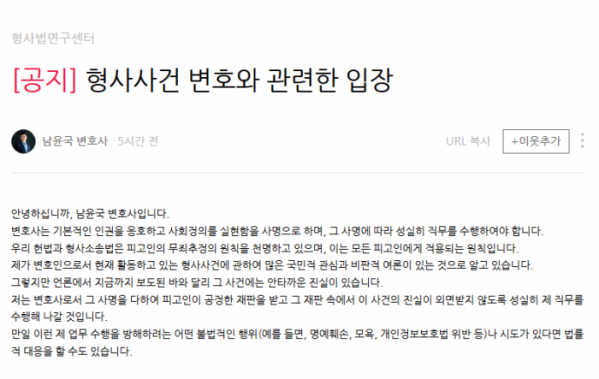 (출처=남윤국 변호사 SNS)