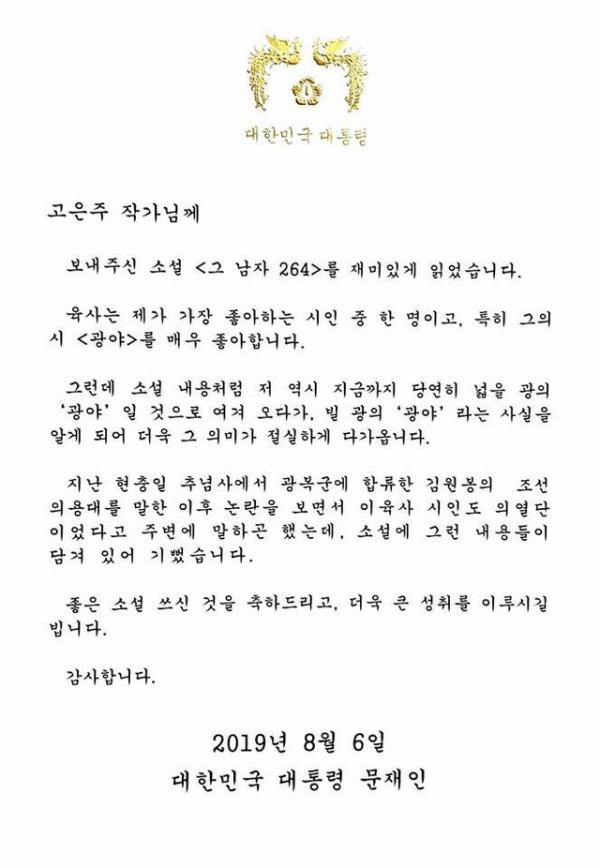 (출처=고은주 작가 페이스북)
