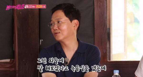 (출처=SBS '불타는 청춘')