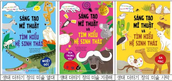 ▲베트남어 '생태 더하기 창의 미술' 앞표지(국립생태원)