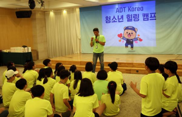 ▲보안전문기업 ADT캡스가 지난 7일부터 9일까지 구성원 자녀들을 위한  'ADT Korea 청소년 힐링 캠프'를 진행했다.(사진제공= ADT캡스)