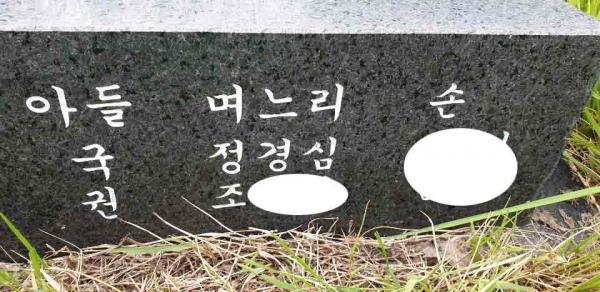 ▲김진태 자유한국당 의원이 20일 공개한 조국 법무부 장관 후보자 부친의 묘비 사진. 사진제공 김진태 의원실