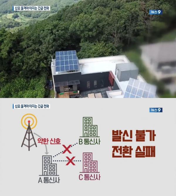 (출처=KBS1 뉴스9 캡처)