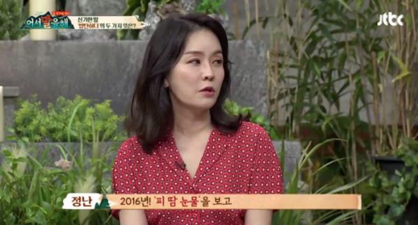 (출처=JTBC '어서 말을 해')