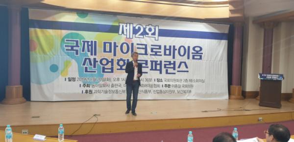 ▲바이오일레븐 기업부설연구소 김석진 소장이  `제2회 국제 마이크로바이옴 산업화 콘퍼런스`에서 '개인 맞춤형 프로바이오틱스'와 '차세대 프로바이오틱스'에 대한 강연을 펼쳤다.(바이오일레븐)