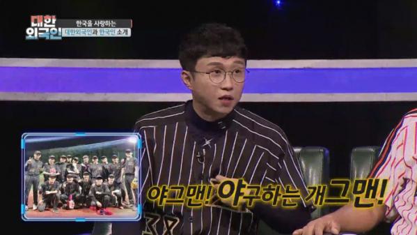 ▲'대한외국인' 박성광(사진제공=MBC에브리원)