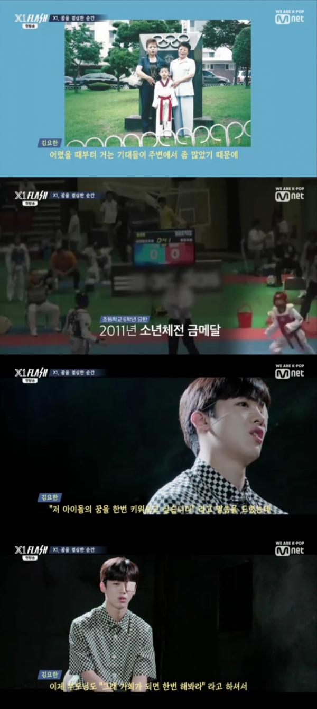 (출처=Mnet 'x1 flash' 방송캡처)