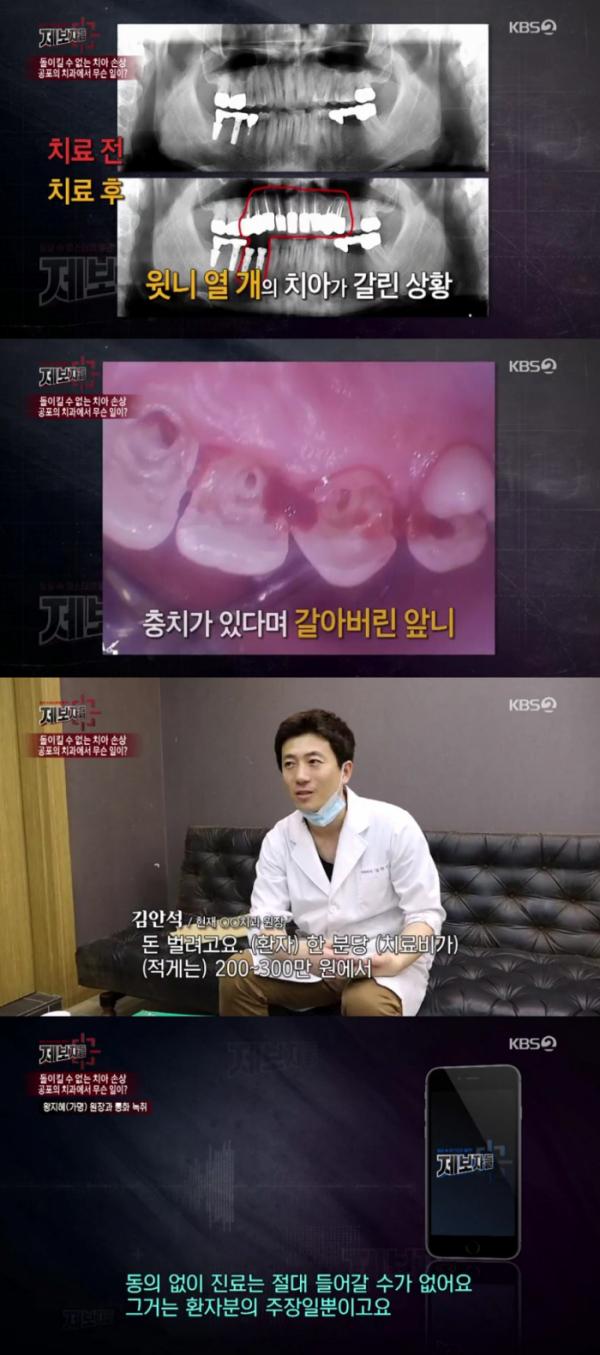 (출처=KBS2 '제보자들' 방송캡처)