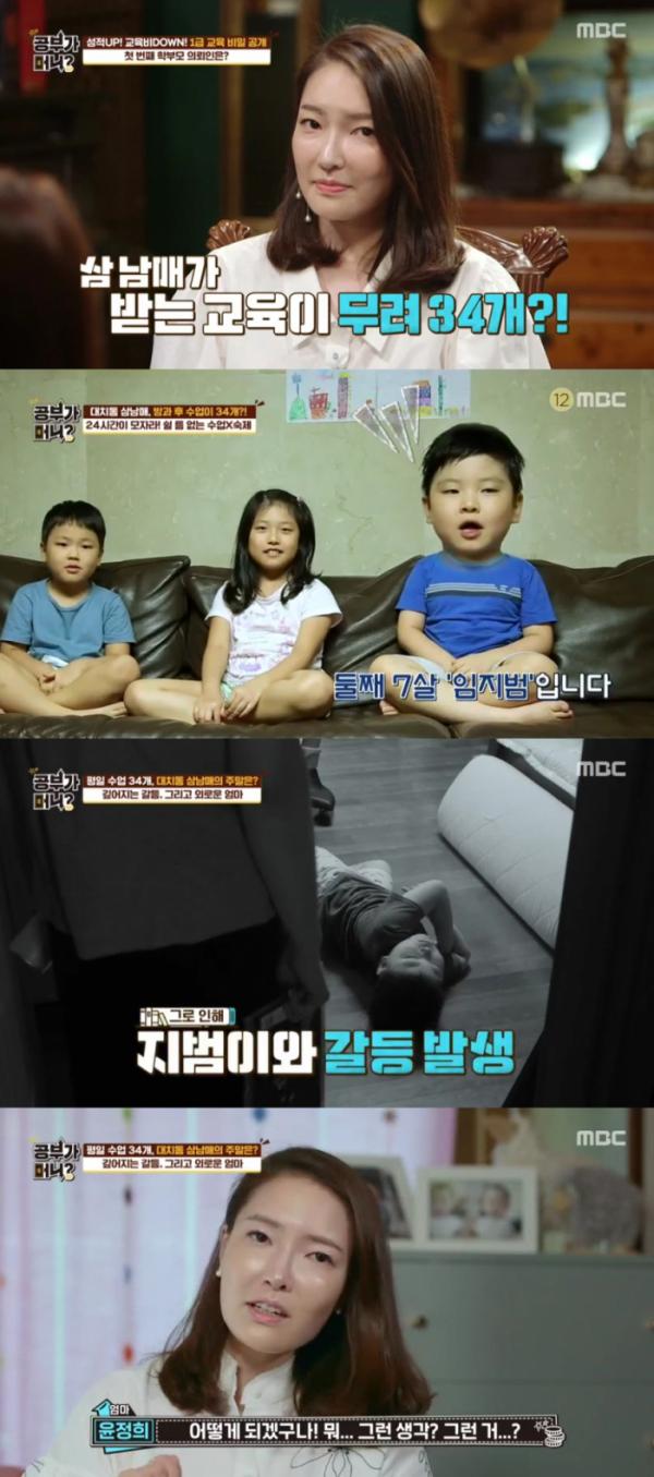 (출처=MBC '공부가 머니?' 방송캡처)
