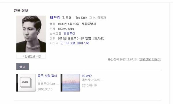 ▲김 씨는 '테드킴'이란 예명으로 활동했다. 그는 'ISLAND'라는 음반이 주요 작품이다. (출처=네이버 인물정보 캡처)