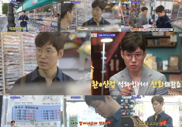 ▲MBC '같이 펀딩'에서 태극기함 프로젝트를 진행 중인 배우 유준상(사진제공=MBC)