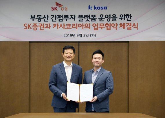 ▲SK증권 김신 사장(왼쪽)과 카사코리아 예창완 대표가  3일 업무협약을 체결하고 기념사진을 촬영하고 있다. (SK증권)