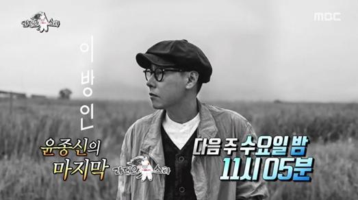 (출처=MBC '라디오스타' 방송캡처)