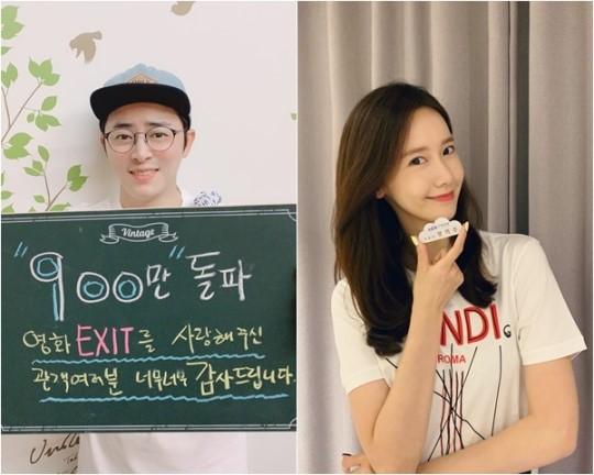 ▲조정석, 윤아가 영화 '엑시트' 900만 돌파 감사 인사를 전했다.(CJ엔터테인먼트)