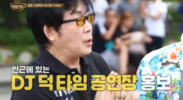 (출처=KBS2TV '덕화다방)