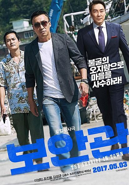▲영화 '보안관' 포스터(롯데엔터테인먼트)
