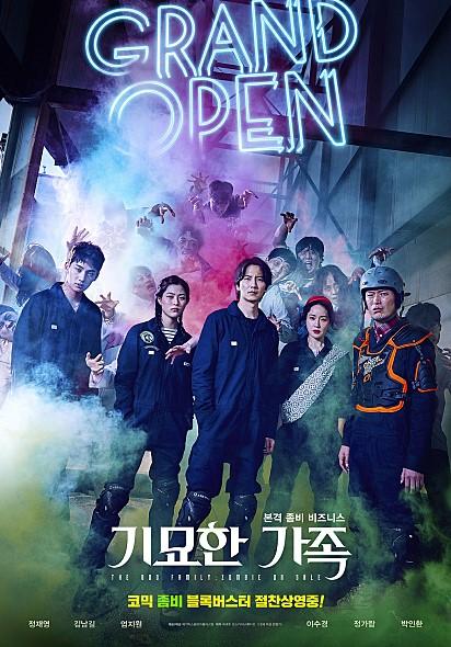 ▲영화 '기묘한가족' 포스터(메가박스중앙(주)플러스엠)
