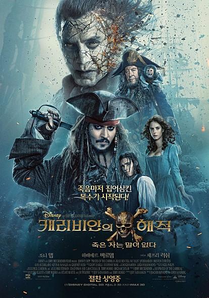 ▲'캐리비안의 해적: 죽은 자는 말이 없다' 포스터(월트 디즈니 컴퍼니 코리아)