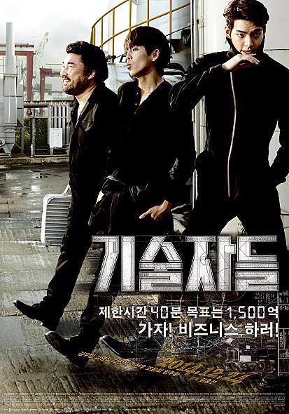 ▲기술자들 포스터(롯데엔터테인먼트)