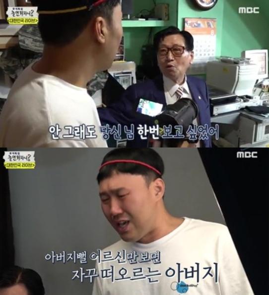 """(출처=MBC '놀면 뭐하니"""" 방송캡처)"""